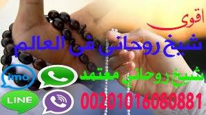 الشيخ الروحاني جلب حقيقي00201016080881