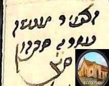 הרב מנשה עזרא סתהון