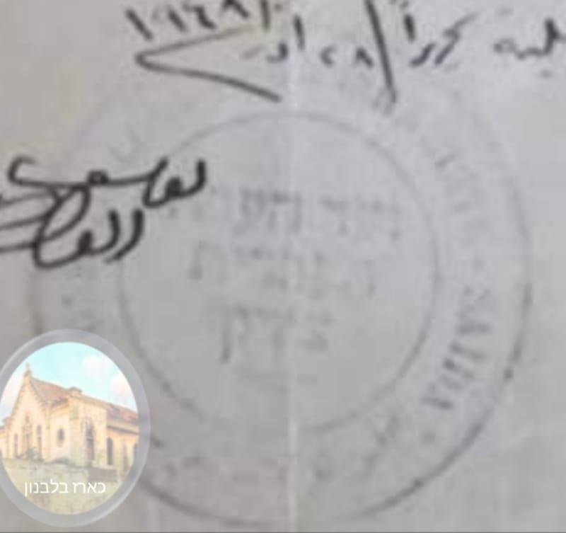 ועד העדה העברית צידון