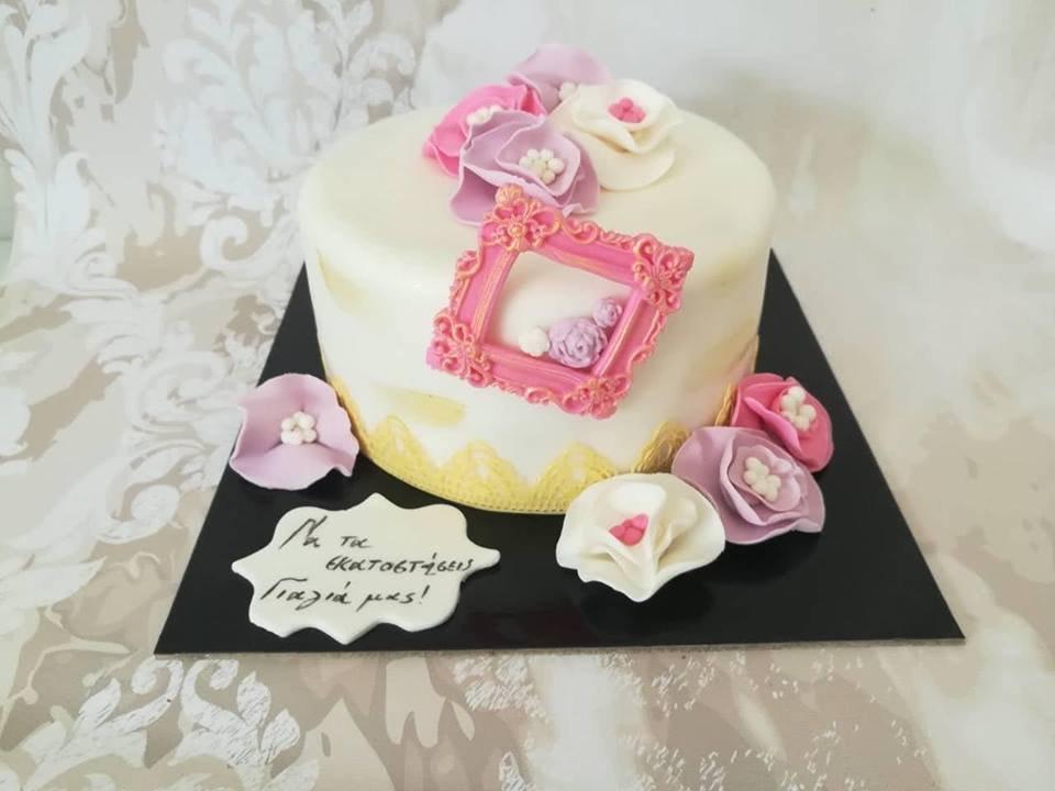 τούρτα από ζαχαρόπαστα vintage, Ζαχαροπλαστείο καλαμάτα madamecharlotte.gr, birthday theme party cake 2d 3d confectionery patisserie kalamata