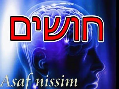 אמן חושים,  נגן המחשבות אסף נסים  0523-591673