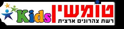 טומשין קידס