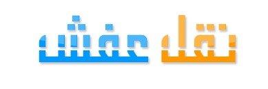 أفضل شركة نقل عفش بالكويت 66558224 لفك ونقل وتركيب الاثاث