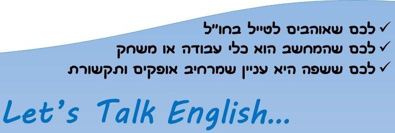 אנגלית למבוגרים