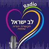 רדיו לב ישראל