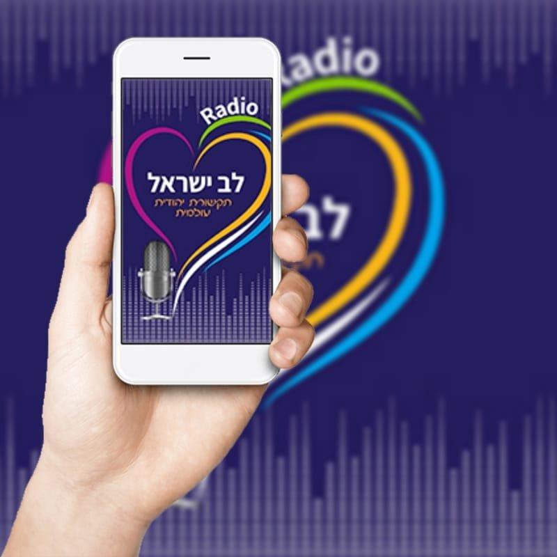 להאזנה לשידור חי התקשרו