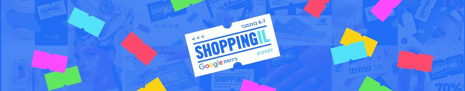 ShoppingIL 2019 - חג קניות שופינג IL