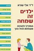"""הספר """"ילדים זה שמחה"""""""