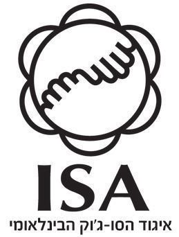 איגוד הסו-ג'וק הבינלאומי - סניף ישראל