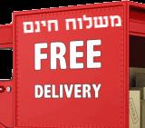 משלוח חינם!! משלוח חינם בדואר רשום (כולל ביטוח מלא)