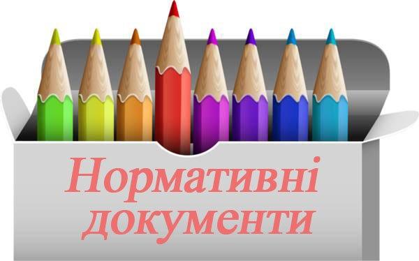 НОРМАТИВНІ ДОКУМЕНТИ - Методичний кабінет Горохівського коледжу ЛНАУ