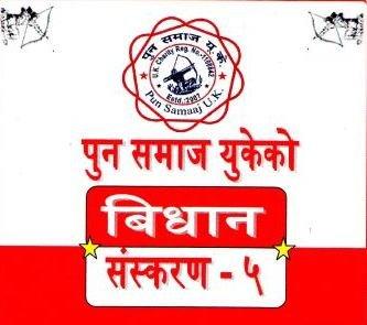Nepali Constitution Edition: 5