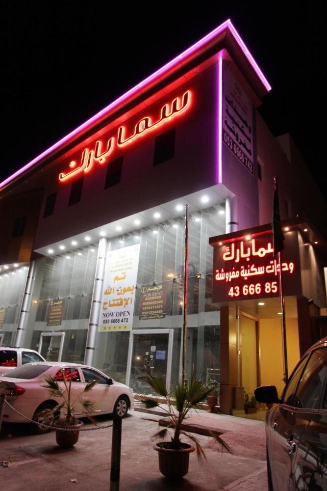 سما بارك الرياض
