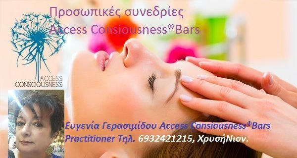 ΣυνεδρίεςAccess Consciousness® Bars & Facelift