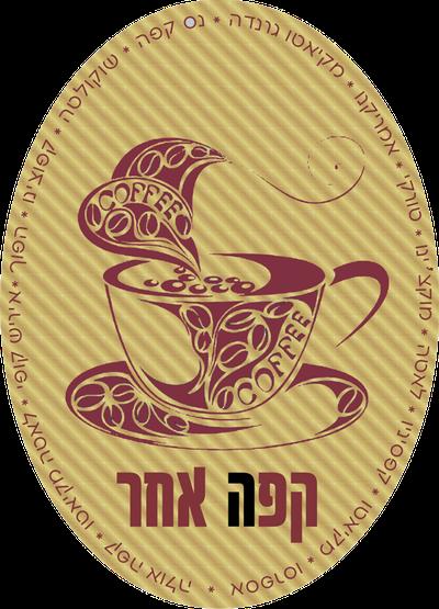 קפה אחר