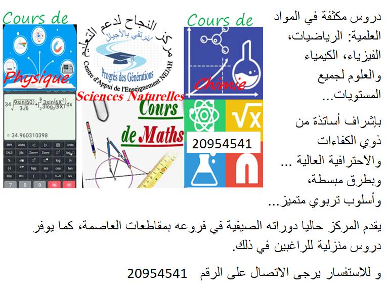 Centre Scientifique Nejah