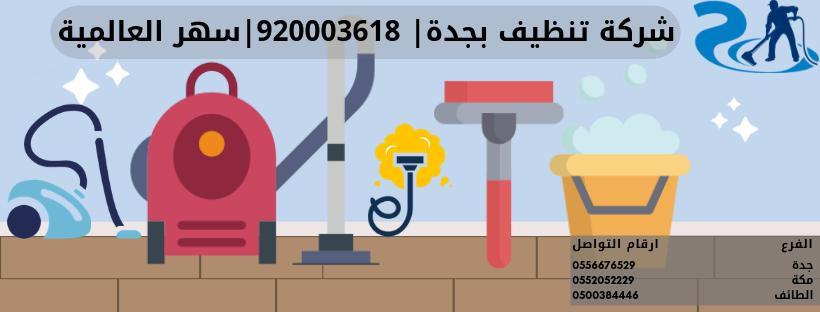 شركة تنظيف بجدة | 920003618 | سهر العالمية