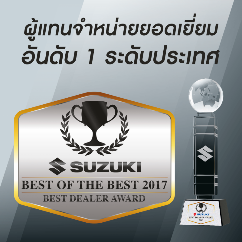 ฺBEST OF THE BEST  2017