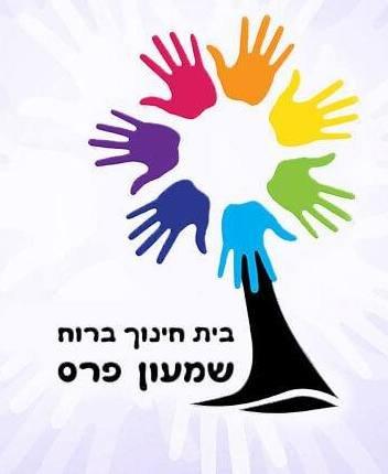 בית ספר ברוח שמעון פרס ראש העין