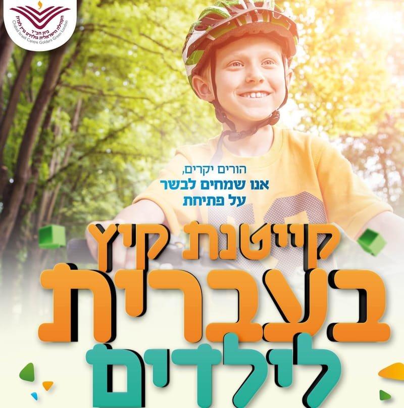 קייטנת הקיץ בעברית