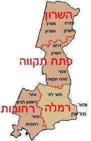 אזורי שרות הדברה במרכז