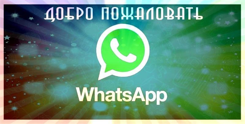 ОБРАТИТЕСЬ  К НАМ ЧЕРЕЗ WhatsApp
