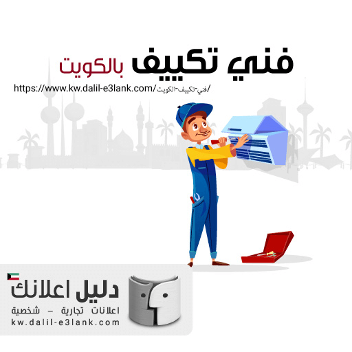 تصليح مكيفات الكويت