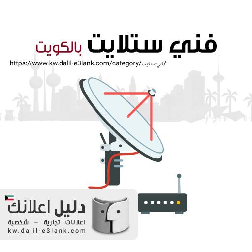 تصليح ستلايت الكويت