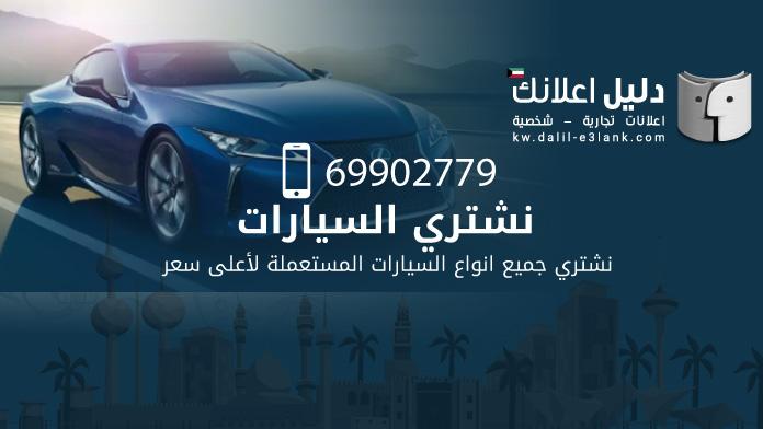 نشترى السيارات المستعمله بالكويت
