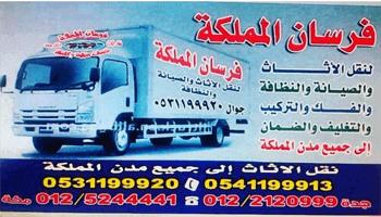 شركة نقل اثاث بجده رخيصه