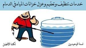 تنظيف خزانات مياه الدمام