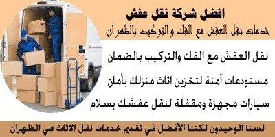 شركات نقل العفش في الظهران