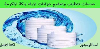 شركة تنظيف خزانات بمكة المكرمة