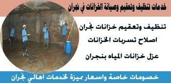 شركة تنظيف خزانات المياه بنجران
