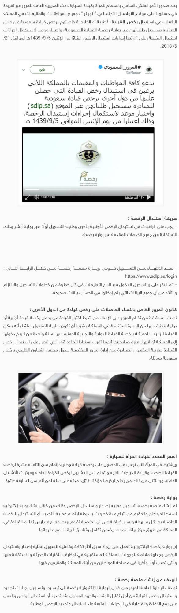 إستبدال رخص القيادة في المملكة للنساء عبر الموقع الرسمي