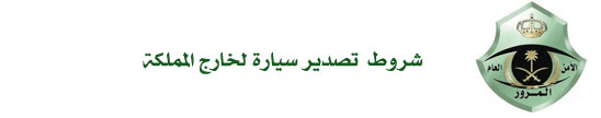 تصدير سيارة لخارج المملكة - المرور