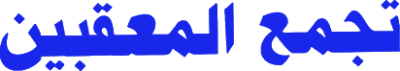موقع تجمع المعقبين المنجزين والمكاتب بالسعودية