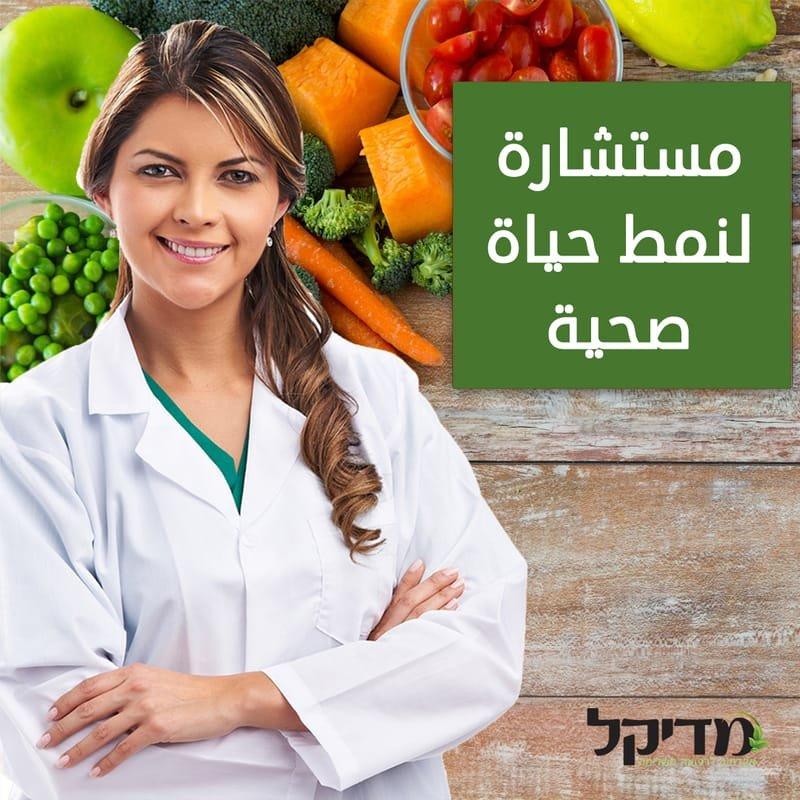 مستشار نمط لحياة صحية