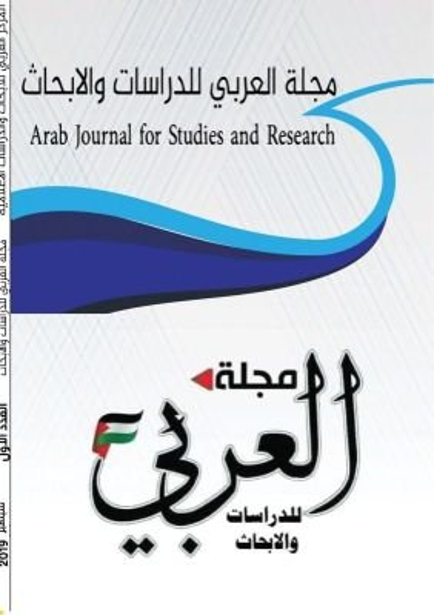 مجلة العربي للدراسات والابحاث