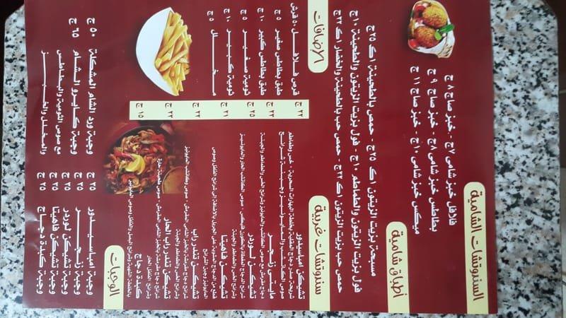 قائمة الطعام مطعم ورد الشام