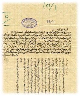 من أرشيف المخطوطات