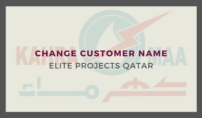Change Customer Name