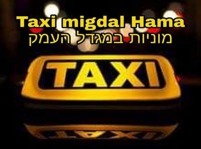 מוניות מגדל העמק - רמת ישי והסביבה 24/7 גם בשבת