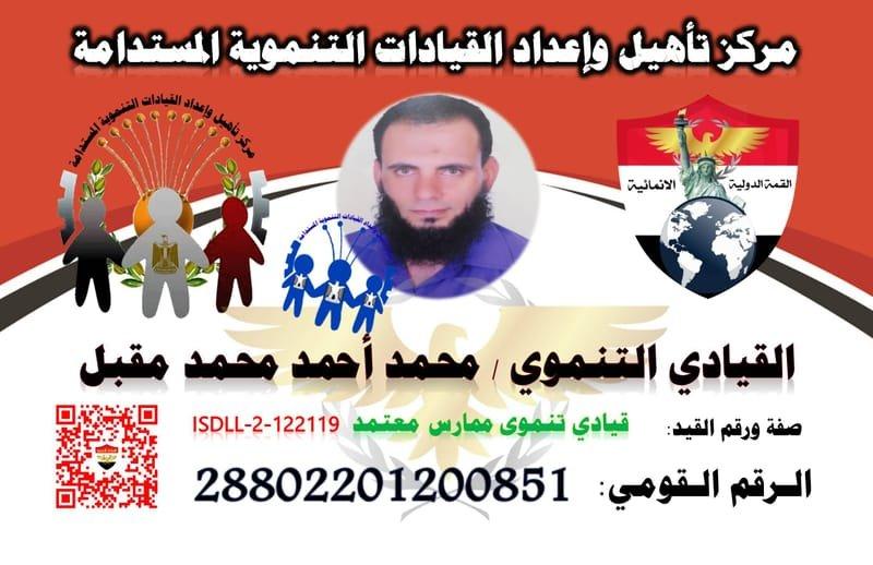 القيادي التنموي/ محمد أحمد محمد مقبل