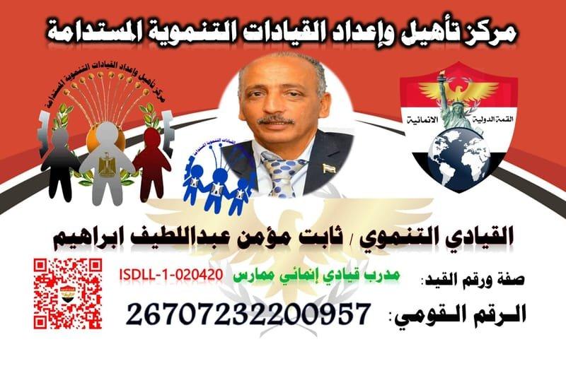 القيادي التنموي/ ثابت مؤمن عبداللطيف ابراهيم افوه