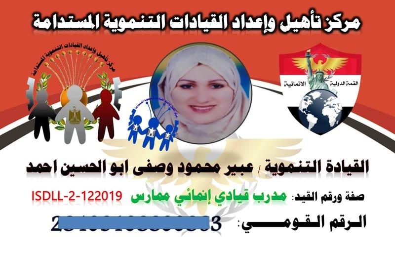 القيادة التنموية / عبير محمود وصفي ابو الحسن احمد