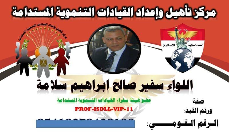 القيادى التنموى واللواء سفير صالح إبراهيم سلامة
