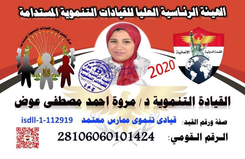 القيادة التنموية الدكتورة / مروة احمد مصطفي عوض