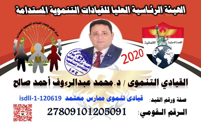 القيادي التنموى د / محمد عبدالرءوف أحمد صالح