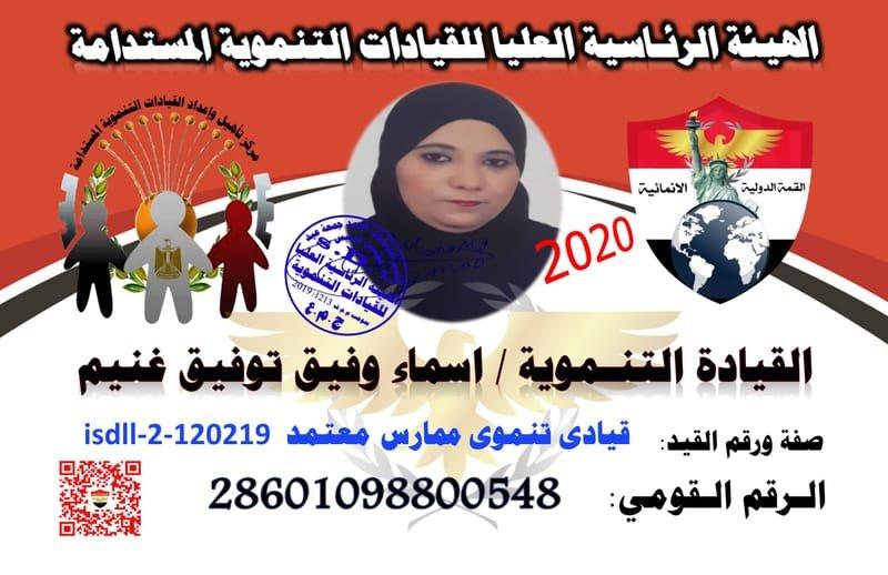 القيادة التنـموية / اسماء وفيق توفيق غنيم